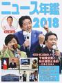 ニュース年鑑
