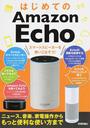 書籍と電子書籍のハイブリッド書店【honto】※旧オンライン書店bk1で買える「はじめてのAmazon Echo」の画像です。価格は1,274円になります。