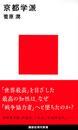 書籍と電子書籍のハイブリッド書店【honto】で買える「京都学派」の画像です。価格は990円になります。
