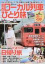 関西ローカル列車ひとり旅