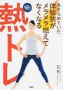 書籍と電子書籍のハイブリッド書店【honto】で買える「あきらめていた体脂肪がメラメラ燃えてなくなる50代からの熱トレ」の画像です。価格は1,430円になります。