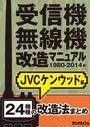 JVCの画像