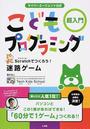 書籍と電子書籍のハイブリッド書店【honto】で買える「サイバーエージェント公式こどもプログラミング」の画像です。価格は1,430円になります。