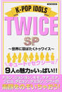 K-POP IDOLS TWICE SP