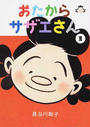 長谷川町子美術館の画像