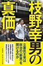 書籍と電子書籍のハイブリッド書店【honto】※旧オンライン書店bk1で買える「枝野幸男の真価」の画像です。価格は1,080円になります。