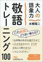 書籍と電子書籍のハイブリッド書店【honto】で買える「大人の語彙力敬語トレーニング100」の画像です。価格は836円になります。