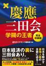書籍と電子書籍のハイブリッド書店【honto】で買える「慶應三田会」の画像です。価格は1,540円になります。