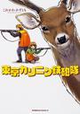 狩猟免許の画像