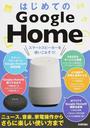 書籍と電子書籍のハイブリッド書店【honto】※旧オンライン書店bk1で買える「はじめてのGoogle Home」の画像です。価格は1,274円になります。