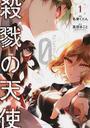 殺戮の天使Episode.0(MFCジーンピクシブシリーズ)