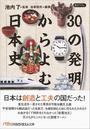 書籍と電子書籍のハイブリッド書店【honto】で買える「30の発明からよむ日本史」の画像です。価格は880円になります。