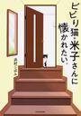 書籍と電子書籍のハイブリッド書店【honto】で買える「ビビり猫・米子さんに懐かれたい。」の画像です。価格は1,210円になります。