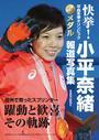 快挙!平昌冬季オリンピック金メダル小平奈緒報道写真集