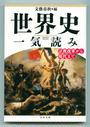 書籍と電子書籍のハイブリッド書店【honto】で買える「世界史一気読み」の画像です。価格は803円になります。