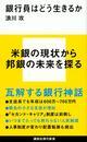 書籍と電子書籍のハイブリッド書店【honto】※旧オンライン書店bk1で買える「銀行員はどう生きるか」の画像です。価格は864円になります。