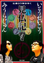 書籍と電子書籍のハイブリッド書店【honto】で買える「見仏記7 仏像ロケ隊がゆく」の画像です。価格は704円になります。