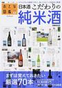 日本酒こだわりの純米酒