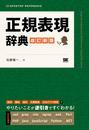 書籍と電子書籍のハイブリッド書店【honto】で買える「正規表現辞典」の画像です。価格は2,970円になります。