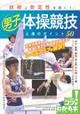 書籍と電子書籍のハイブリッド書店【honto】で買える「技術と安定性を磨く!男子体操競技上達のポイント50」の画像です。価格は1,987円になります。