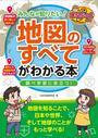 書籍と電子書籍のハイブリッド書店【honto】で買える「みんなが知りたい!「地図のすべて」がわかる本」の画像です。価格は1,683円になります。