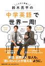 こんなに簡単!鈴木亮平の中学英語で世界一周!
