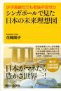 書籍と電子書籍のハイブリッド書店【honto】で買える「シンガポールで見た日本の未来理想図」の画像です。価格は946円になります。