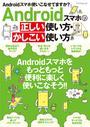 書籍と電子書籍のハイブリッド書店【honto】で買える「Androidスマホの正しい使い方・かしこい使い方」の画像です。価格は1,078円になります。