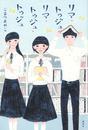 成城中学の画像
