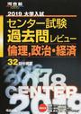 書籍と電子書籍のハイブリッド書店【honto】※旧オンライン書店bk1で買える「大学入試センター試験過去問レビュー倫理、政治・経済」の画像です。価格は950円になります。