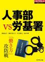 書籍と電子書籍のハイブリッド書店【honto】※旧オンライン書店bk1で買える「人事部VS労基署」の画像です。価格は324円になります。