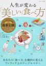 書籍と電子書籍のハイブリッド書店【honto】※旧オンライン書店bk1で買える「人生が変わる「美しい」食べ方」の画像です。価格は950円になります。