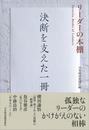 書籍と電子書籍のハイブリッド書店【honto】※旧オンライン書店bk1で買える「決断を支えた一冊」の画像です。価格は1,728円になります。