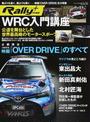 WRC入門講座