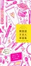 書籍と電子書籍のハイブリッド書店【honto】で買える「韓国語きほん単語集」の画像です。価格は1,100円になります。
