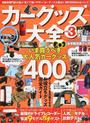 書籍と電子書籍のハイブリッド書店【honto】※旧オンライン書店bk1で買える「カーグッズ大全」の画像です。価格は780円になります。
