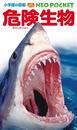 書籍と電子書籍のハイブリッド書店【honto】で買える「危険生物」の画像です。価格は1,045円になります。