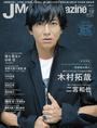 J Movie Magazine