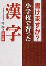 書籍と電子書籍のハイブリッド書店【honto】で買える「書けますか?小学校で習った漢字」の画像です。価格は524円になります。
