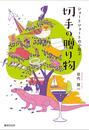 書籍と電子書籍のハイブリッド書店【honto】で買える「切手の贈り物」の画像です。価格は1,430円になります。