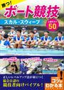 書籍と電子書籍のハイブリッド書店【honto】※旧オンライン書店bk1で買える「勝つ!ボート競技スカル・スウィープ上達のコツ50」の画像です。価格は1,890円になります。
