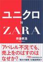 書籍と電子書籍のハイブリッド書店【honto】※旧オンライン書店bk1で買える「ユニクロ対ZARA」の画像です。価格は864円になります。