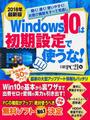 書籍と電子書籍のハイブリッド書店【honto】で買える「Windows 10は初期設定で使うな!」の画像です。価格は1,320円になります。