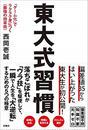 書籍と電子書籍のハイブリッド書店【honto】で買える「東大式習慣」の画像です。価格は1,430円になります。