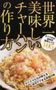 書籍と電子書籍のハイブリッド書店【honto】で買える「世界一美味しいチャーハンの作り方」の画像です。価格は880円になります。