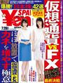書籍と電子書籍のハイブリッド書店【honto】※旧オンライン書店bk1で買える「Yen_SPA! (エン・スパ2018年夏号 (週刊SPA!増刊」の画像です。価格は100円になります。