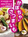 書籍と電子書籍のハイブリッド書店【honto】で買える「もっと!かぼちゃ・さつまいも使いきり!」の画像です。価格は385円になります。