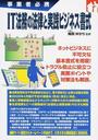 プライバシーポリシー 個人情報保護方針の画像