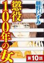 書籍と電子書籍のハイブリッド書店【honto】※旧オンライン書店bk1で買える「懲役100年の女(分冊版) 【第10話】」の画像です。価格は162円になります。
