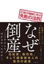 書籍と電子書籍のハイブリッド書店【honto】※旧オンライン書店bk1で買える「なぜ倒産 23社の破綻に学ぶ失敗の法則」の画像です。価格は1,728円になります。